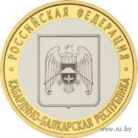 10 рублей - Кабардино-Балкарская Республика
