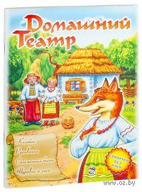 """Домашний театр """"Колобок. Рукавичка. Соломенный бычок. Журавль и лиса"""""""
