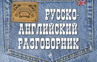 Русско-английский разговорник. Елена Карпенко