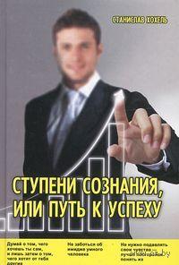Ступени Сознания, или Путь к успеху. Станислав Хохель