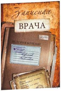 """Записная книжка """"Записная врача"""" (А6; 32 листа)"""