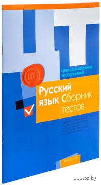 Централизованное тестирование. Русский язык. Сборник тестов. 2016 год