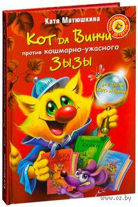 Кот да Винчи против кошмарно-ужасного Зызы. Катя Матюшкина