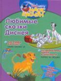 Любимые сказки Диснея. 101 далматинец. Щенки в опасности. Как Симба взрослеет