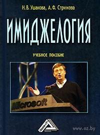 Имиджелогия. Анна Стрижова, Наталья Ушакова