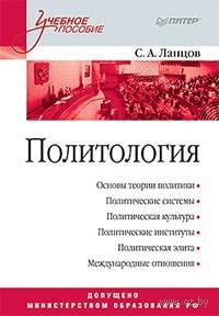 Политология. Сергей Ланцов
