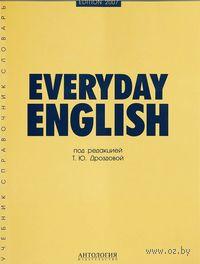 Everyday English. Татьяна Дроздова, Алла Берестова, М. Дунаевская