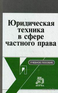 Юридическая техника в сфере частного права. Татьяна Кашанина