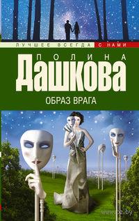 Образ врага (м). Полина Дашкова