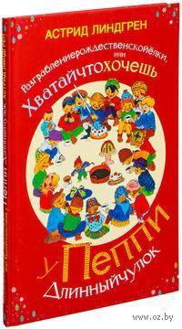 Разграблениерождественскойелки, или Хватайчтохочешь у Пеппи Длинныйчулок. Астрид Линдгрен