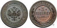 3 копейки 1908 СПБ