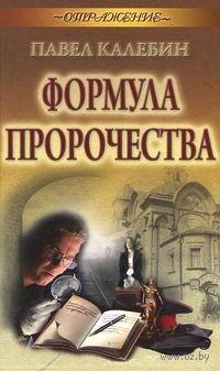 Формула пророчества. Павел Калебин