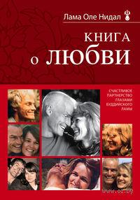 Книга о любви. Счастливое партнерство глазами буддийского ламы. Лама Оле Нидал