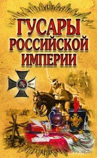 Гусары российской империи. Николай Малишевский