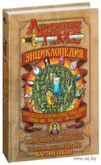 Время Приключений. Энциклопедия Страны
