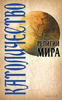 Католичество. Александр Грицанов