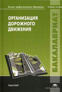 Организация дорожного движения. Игорь Пугачев, Андрей Горев, А. Солодкий