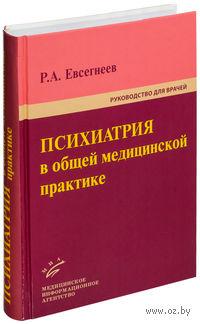 Психиатрия в общей медицинской практике. Руководство для врачей