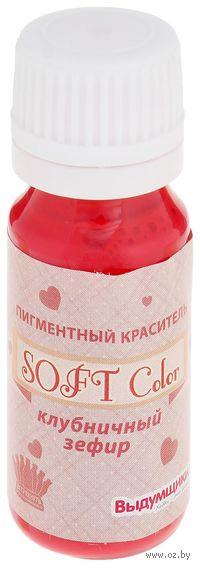 """Краситель """"Soft Color"""" пигментный (клубничный зефир, 15мл)"""