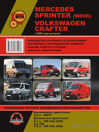 Mercedes Sprinter / Volkswagen Crafter с 2006 г. Руководство по ремонту и эксплуатации