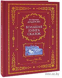 Ганс Христиан Андерсен. Большая книга сказок (подарочное издание). Ганс Христиан Андерсен