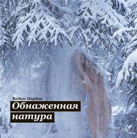 Обнаженная натура. Вадим Нардин