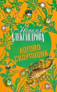 Логово скорпиона (м). Наталья Александрова