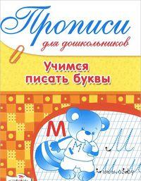 Учимся писать буквы. Ю. Васильева