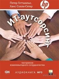 ИТ-аутсорсинг: построение взаимовыгодного сотрудничества. Петер Готтшальк