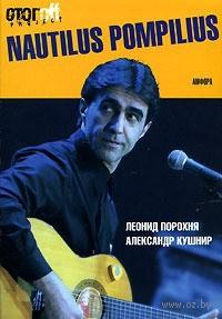 Nautilus Pompilius. Леонид Порохня, А. Кушнир
