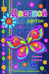"""Картон цветной """"Бабочка на джинсе"""" (8 цветов, 8 листов)"""
