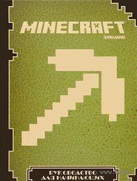 Minecraft. Руководство для начинающих