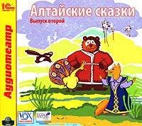 Алтайские сказки. Выпуск 2