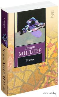 Сексус (м). Генри Миллер