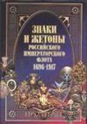 Знаки и жетоны Российского Императорского флота. 1696 - 1917. Виталий Доценко