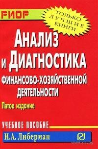 Анализ и диагностика финансово-хозяйственной деятельности. Илья Либерман