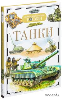 Танки. Виктор Бакурский