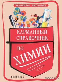 Карманный справочник по химии. Ольга Сечко