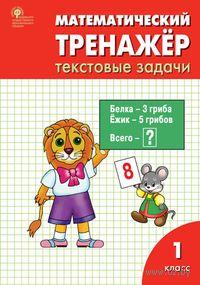 Математический тренажер. Текстовые задачи. 1 класс