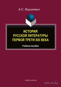 История русской литературы первой трети XIX века