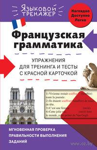 Французская грамматика. Упражнения для тренинга и тесты с красной карточкой. Ольга Кобринец