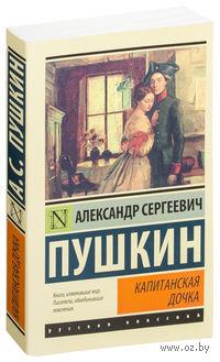Капитанская дочка (м). Александр Пушкин