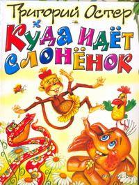 Куда идет слоненок. Григорий Остер
