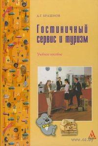 Гостиничный сервис и туризм. Д. Брашнов
