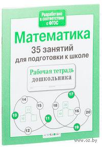 Математика. Н. Терентьева