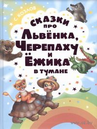 Сказки про Львенка, Черепаху и Ежика в тумане. С. Козлов