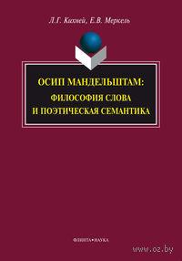 Осип Мандельштам. Философия слова и поэтическая семантика