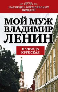 Мой муж - Владимир Ленин