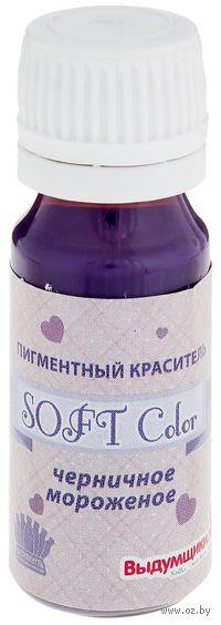"""Краситель """"Soft Color"""" пигментный (черничное мороженое, 15мл)"""