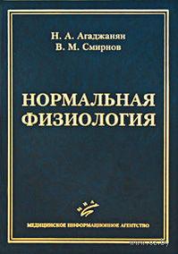 Нормальная физиология. Н. Агаджанян, Виктор Смирнов